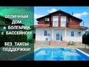 Отличный ДOM с бассейном в п Тръстиково Бургас Болгария Цена 120 000 E