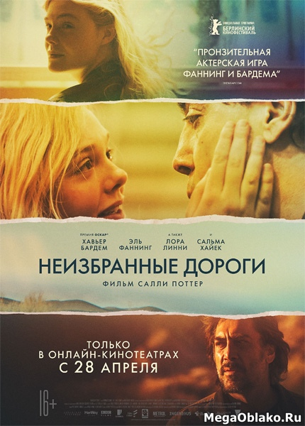 Неизбранные дороги / The Roads Not Taken (2020/WEB-DL/WEB-DLRip)