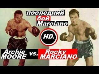 Рокки Марчиано -  Арчи Мур / Rocki Marciano vs Archie