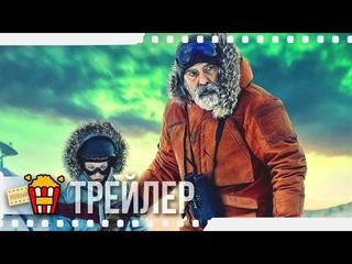 ПОЛНОЧНОЕ НЕБО — Русский трейлер #2 | 2020 | Джордж Клуни, Фелисити Джонс, Дэвид Ойелоуо