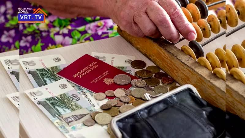 Материальная помощь в размере 3 000 рублей. Куда обращаться пенсионерам, не имеющим сберкнижку и банковскую карту