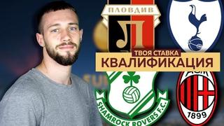 Локомотив Пловдив - Тоттенхэм / Шемрок Роверс - Милан / Прогноз на Лигу Европы