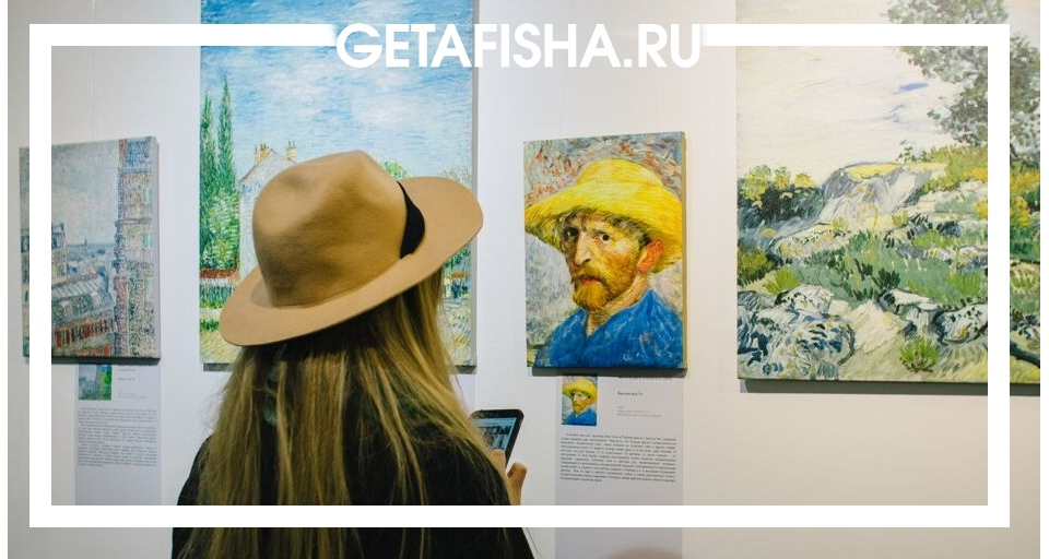 Выставка Ван Гог и Гоген