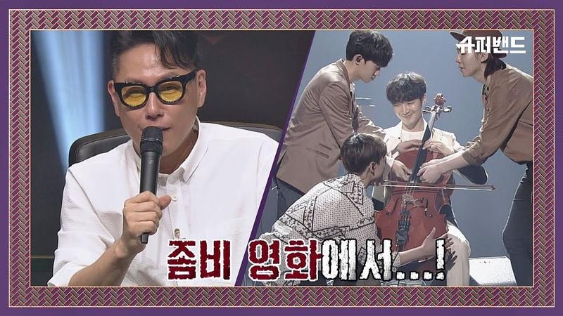 """(파격♨) ′호피폴라′의 무대에 놀란 윤종신 """"좀비 영화 한 장면..!"""" 슈퍼밴"""