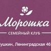 """""""Морошка"""" семейный клуб в Пушкине"""