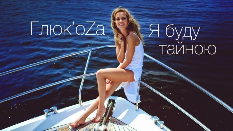 ГЛЮКOZA — Я БУДУ ТАЙНОЮ | Премьера клипа 2016