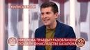 Это же гениально! - Дмитрий Борисов восхищен предприимчивостью Михаила Цивина. Фрагмент передачи