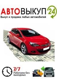 !!! ВЫКУП АВТО ВАЗ!!! В разборе,Хендай   Объявления Орска и Новотроицка №2552