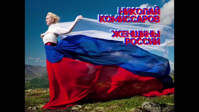 Николай Комиссаров Женщины России