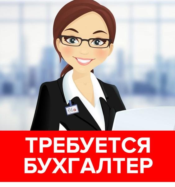 Вакансия бухгалтера в бюджетных организаций бухгалтерские проводки реализации услуг в валюте