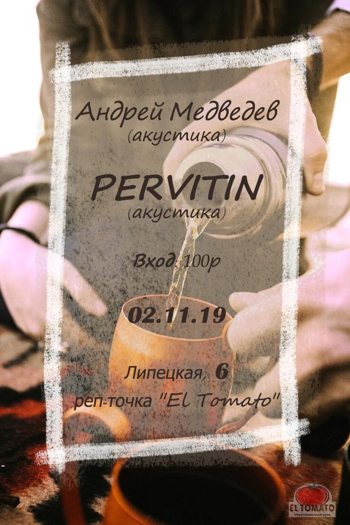 Афиша Волгоград Квартирник 2.11.19 на El Tomato