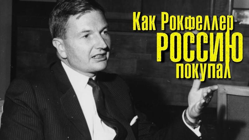Первый визит Рокфеллера в Москву. Переговоры с Советским правительством.