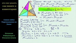 Геометрия В треугольнике проведены три медианы. Докажите, что они разбивают треугольник на шесть