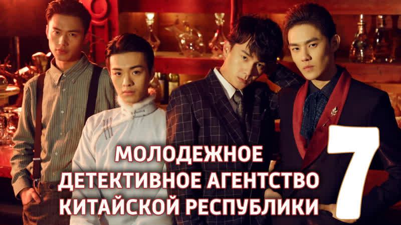 FSG KAST 7 30 Молодежное детективное агентство Китайской Республики