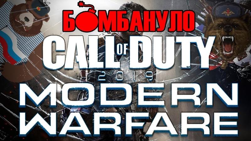 Call of Duty Modern Warfare 2019 | Русофобия, перешедшая грани разумного | Бомбануло!