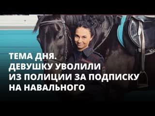 Девушку уволили из полиции за подписку на Навального. Тема дня