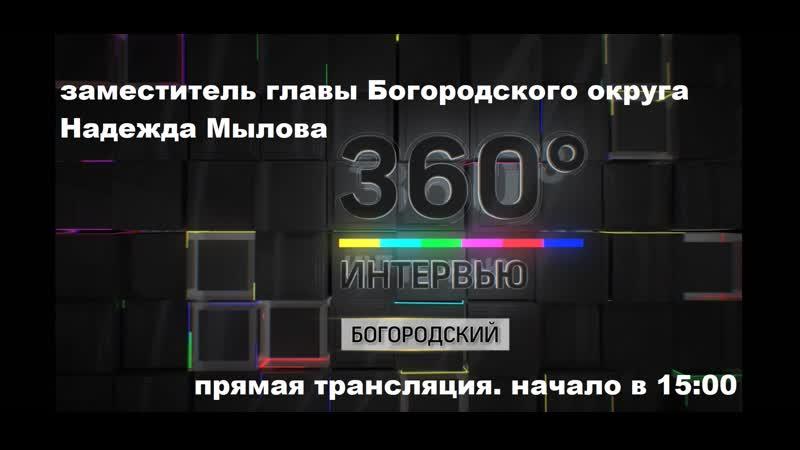 Интервью с заместителем Главы Богородского округа Надеждой Мыловой