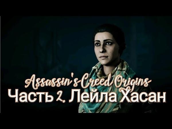 Assassin's Creed Origins Часть 2 Лейла Хасан