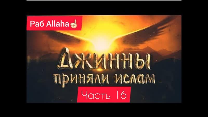 Жизнеописание пророка Мухаммадаﷺ 16 Как Джинны приняли Ислам