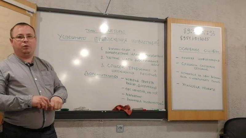 Как привлечь инвестиции в свой проект Николай Дроздов