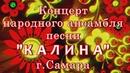 Ансамбль Калина - Сольный концерт в Ижевске (избранное) folk song
