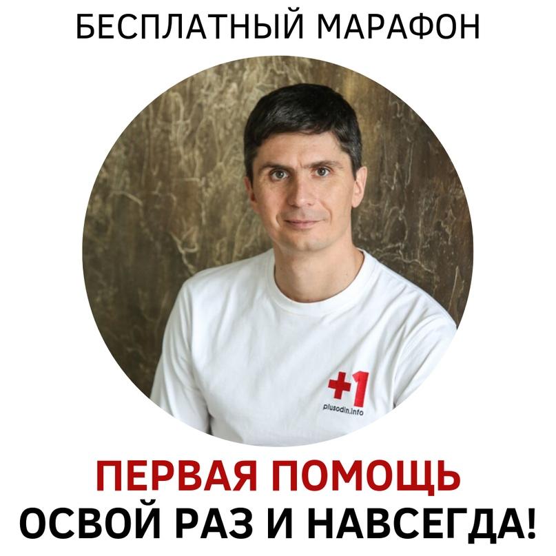1600 заявок по 37 руб. на онлайн-марафон по первой помощи, изображение №14