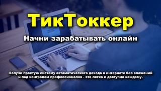 ✅ ТикТоккер   Заработок в интернете   От 100$ ежедневно