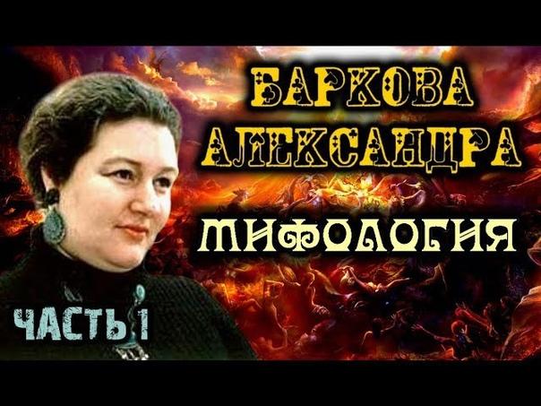 Открытый лекторий Александры Барковой «Мифология»
