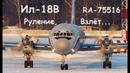 Ил-18В RA-75516 Руление и взлёт / IL-18V RA-75516 Taxiing and takeoff