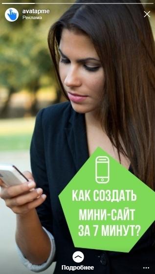 [Кейс] Как продвигать мобильное приложение в Facebook & Instagram, изображение №11