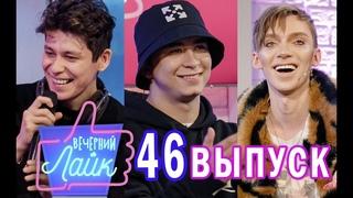 Андрей Петров | Ramil' | Slimz | Шоу ВЕЧЕРНИЙ ЛАЙК