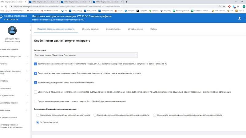 ПИК ЕАСУЗ Создание ЭКК Мосэнергосбыт Подписка Ответы на вопросы