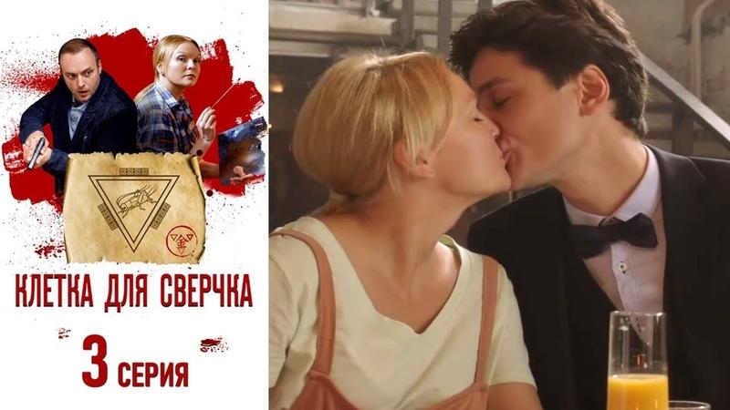 Клетка для сверчка Фильм десятый Серия 3 2019 Сериал HD 1080р