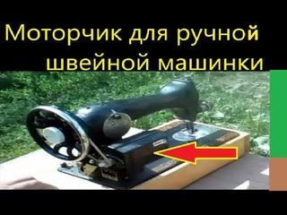 Мотор для ручной швейной машинки. Швейная машинка СССР. Жизнь в деревне.