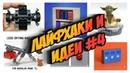 Лайфхаки и идеи для твоих Lego самоделок