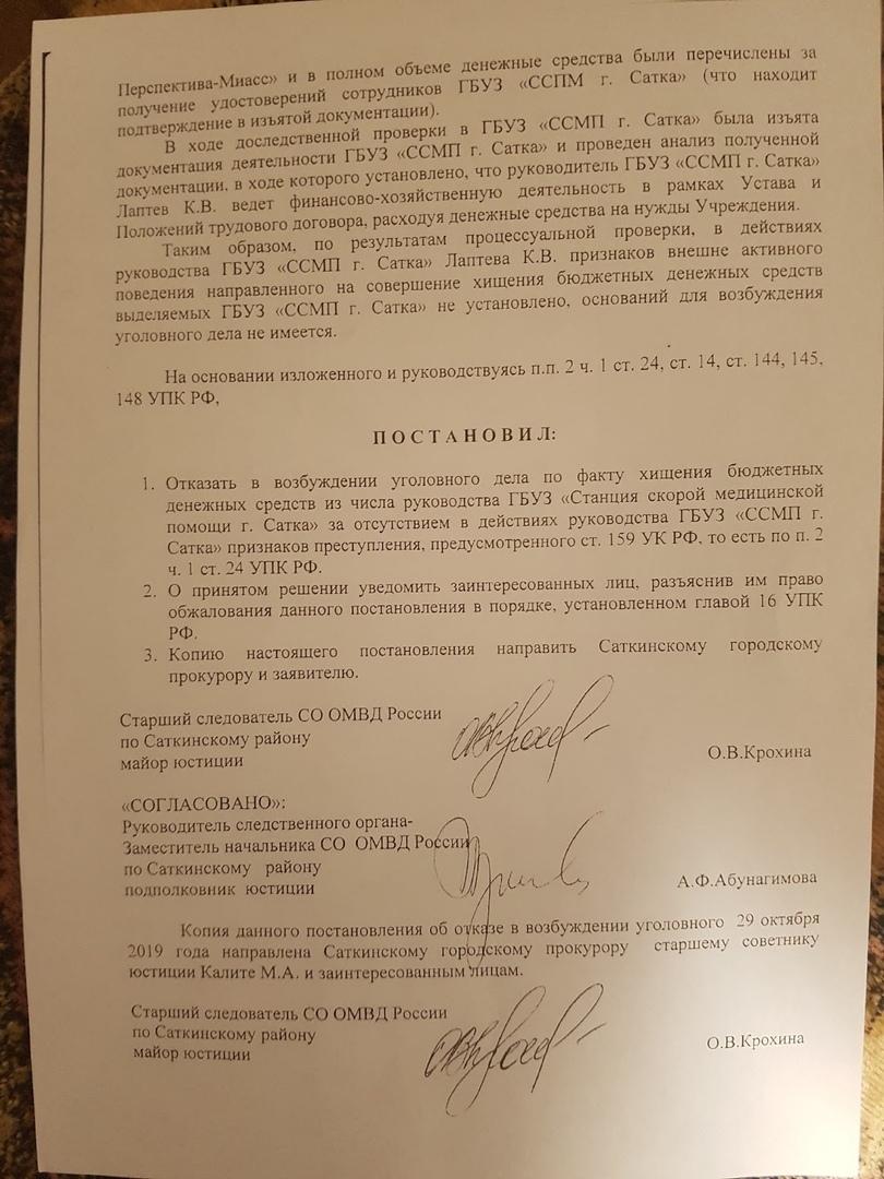 Увольнение медработников за профсоюзную деятельность, изображение №8