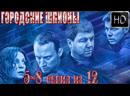 Городские шпионы HD сериал 2013 детектив приключения 720p 5 6 7 8 серия HD из 12 серии