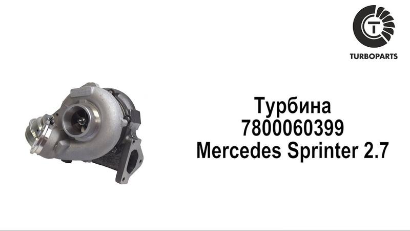 Турбина Мерседес Спринтер 2 7 Купить турбину Mercedes Sprinter 2 7