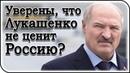Беларусь – Брестская крепость для России