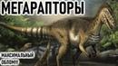 МЕГАРАПТОР - Фредди Крюггер из Мезозоя Забытые Динозавры