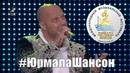 Феликс Луцкий - Я живой, Юрмала Шансон 2016