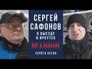 Пиро в Абакане Сергей Сафонов о выезде в Иркутск и делах в Красноярске