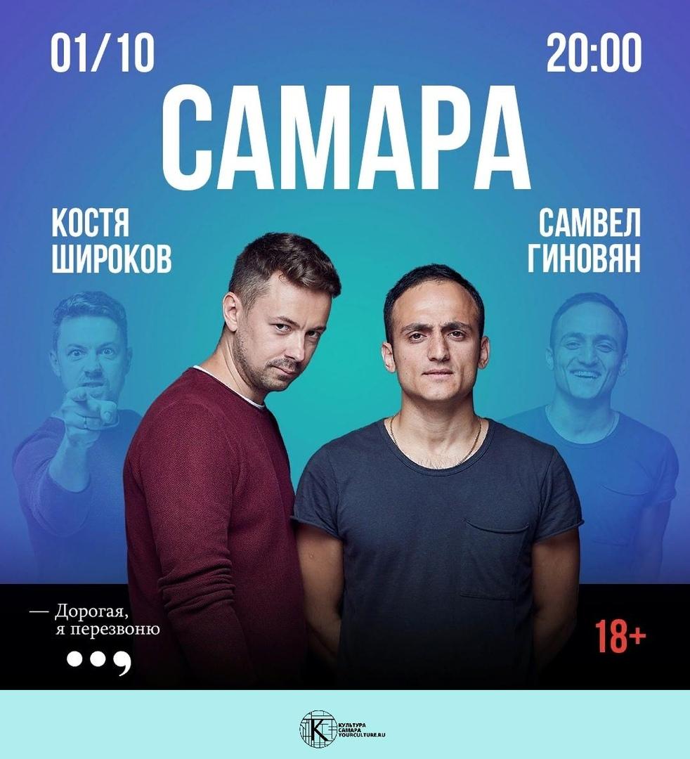 Самвел Гиновян и Константин Широков