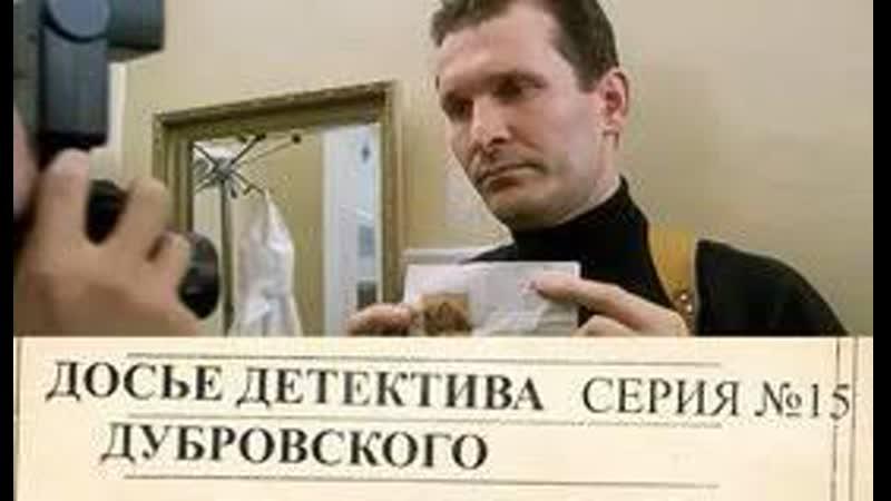 15 серия Досье Детектива Дубровского