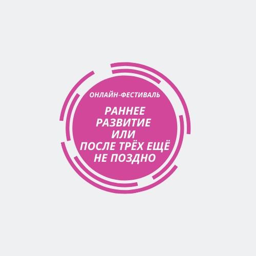 Афиша ОНЛАЙН ФЕСТИВАЛЬ ДЛЯ ПЕДАГОГОВ И РОДИТЕЛЕЙ