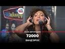 Банд'Эрос 72000 LIVE @ Авторадио