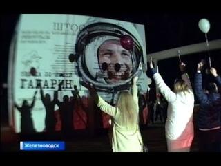 Космический флешмоб в Железноводске: как это было