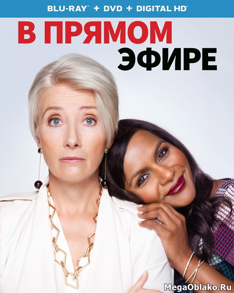 В прямом эфире / Late Night (2019/BDRip/HDRip)
