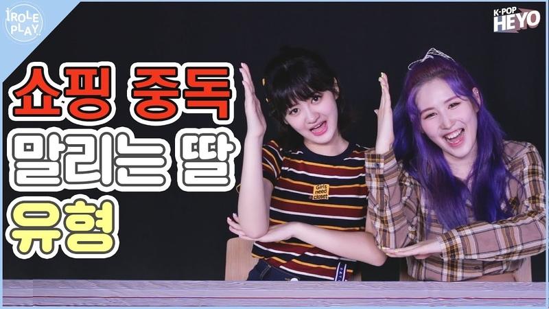 Kpop 걸그룹 세러데이의 시온 유키의 딸과 쇼퍼홀릭 엄마 싸울 때 유형 아이롤플레이 시즌2
