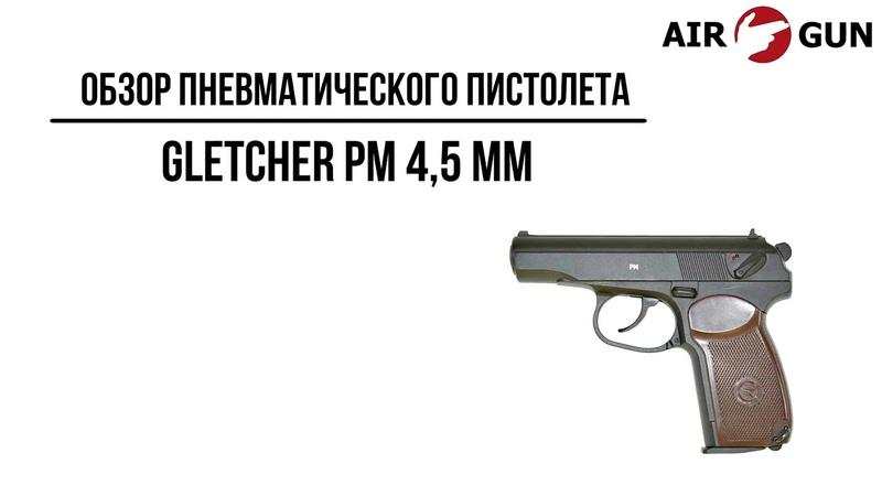 Пневматический пистолет Gletcher PM 4 5 мм